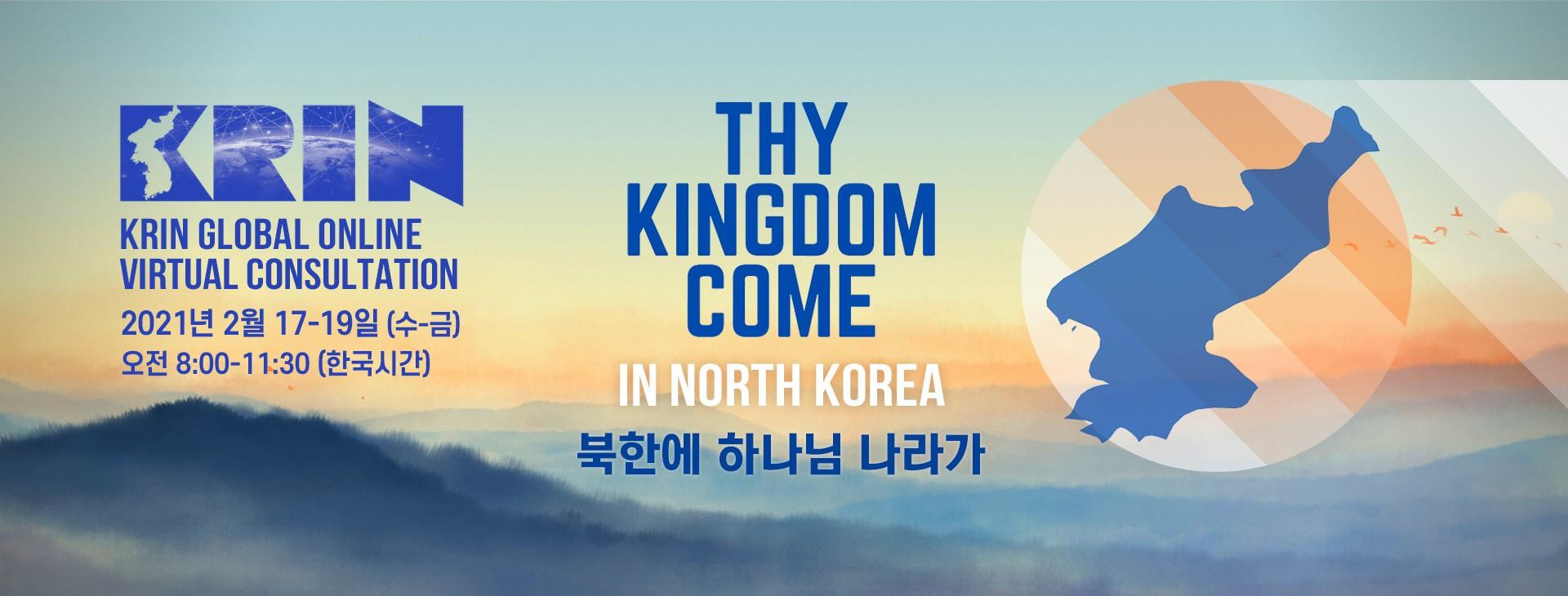 북한에 하나님 나라가 최종